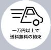 一万円以上で送料無料の約束